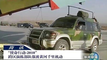 使命行动 2010跨区演练部队强渡黄河千里机动 101021 新闻联播