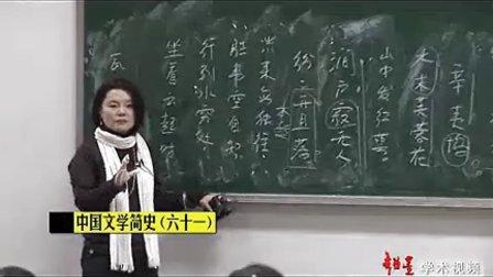 (董梅)中国文学简史61