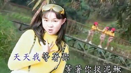 卓依婷 - 捉泥鳅