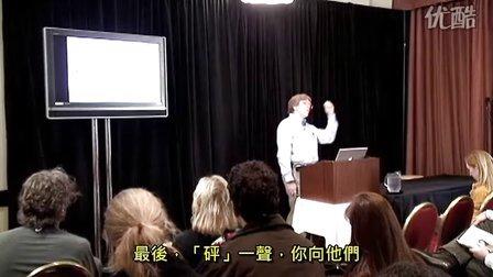 TED,David S Rose谈创投提案,2007