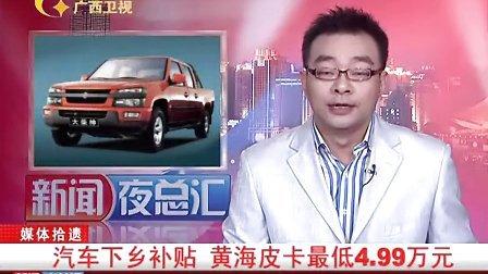 汽车下乡补贴 黄海皮卡最低4.99万元 101215 新闻夜总汇