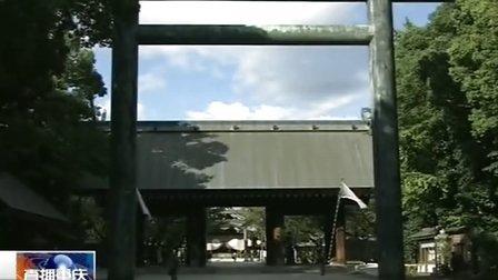 日本总务大臣和部分国会议员参拜靖国神社 131019 早新闻