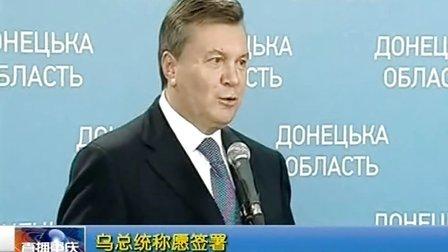乌总统称愿签署批准季莫申科出国治疗法案 131019 早新闻