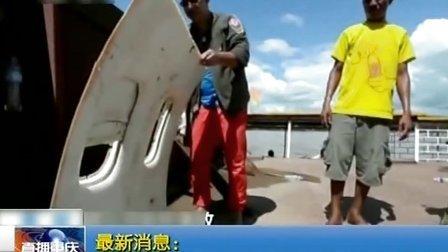 老挝客机失事善后赔偿工作已经展开 131019 早新闻