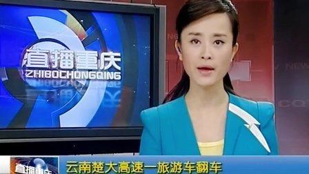 云南楚大高速一旅游车翻车 8人死亡多人受伤 131019 早新闻