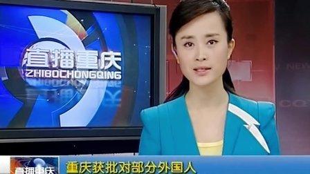 重庆获批对部分外国人实施72小时过境免签政策 131019 早新闻