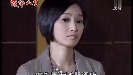 夜市人生  第266集