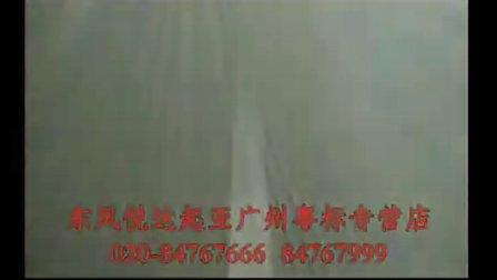 广州粤标狮跑广告