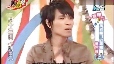 我爱黑涩会2008-01-10 杨宗伟