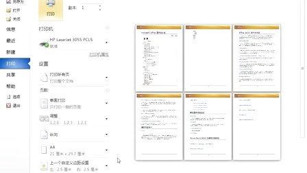 020_利用后台视图轻松打印和预览文档