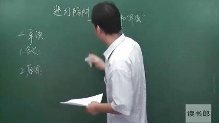 中华姓氏论坛语文高中选修(语言文字应用)迷幻陷阱_(误读)和(异读)(下)_2C20