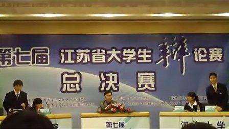 2010江苏省大学生辩论赛决赛 南京审计学院VS河海大学