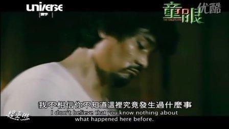 【电影预告】2010杨丞琳最新恐怖片-童眼