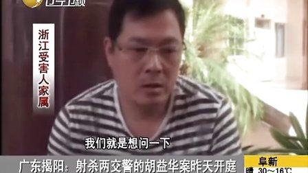 广东揭阳:射两的胡益华案昨天开庭 100810 第一时间