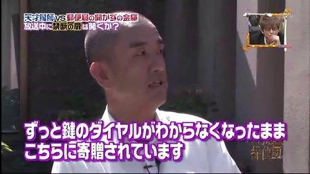 不可思議探偵団 - 禁断エリア(秘)潜入2時間SP(10.10.11)