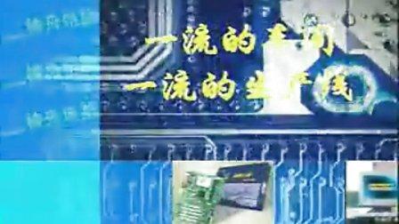 神州电脑教育片企业宣传片(天美影作品)