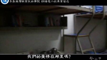 青岛港湾职业技术学院 MV《 毕业了》 义乌之窗 http:www.ywpop.com