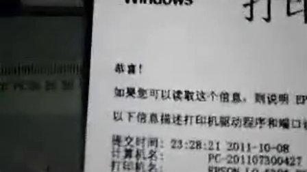 二手原装爱普生EPSON LQ630K打印机的演示