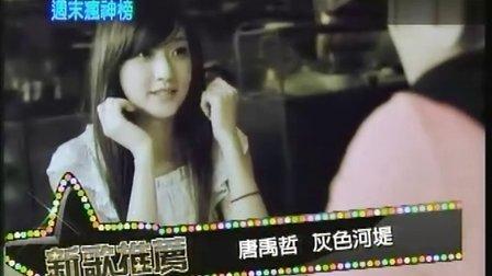 20100731-週末瘋神榜_唐禹哲