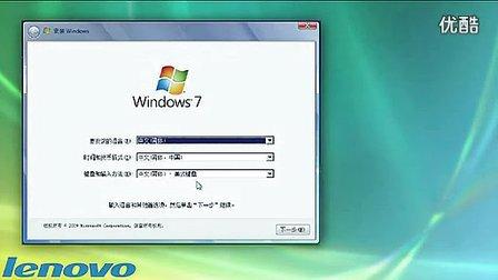 教你如何安装Windows 7操作系统