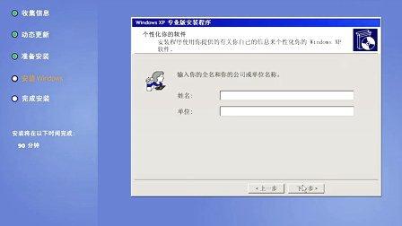 Windows-XP-SP3-专业版安装教程视频