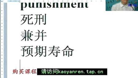 考研英语启航网校2014考研英语导学班词汇5大考点-黄涛04-1