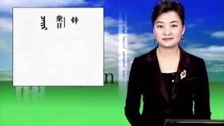 蒙古语标准音_第52课材料