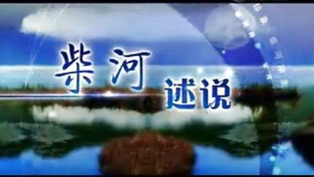 内蒙古柴河景区--浪漫圆梦、牧养心灵的月亮小镇