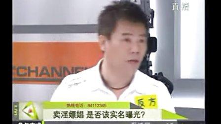 司马南为性工作者辩护