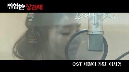 【嚜尔夲啲翡翠】韩国 李诗英 最新单曲 - 随着时间的推移(危险的见面礼 OST Part.2).
