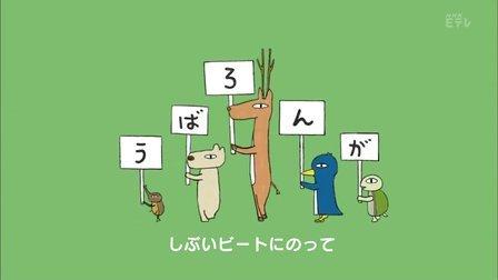 Eテレ0655 20131015-18(14日抜け)