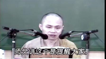 慧律法师-沙弥律仪要略集注9