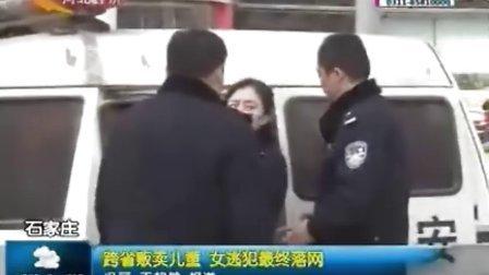 石家庄:跨省贩卖儿童 女逃犯最终落网