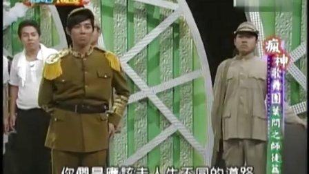 疯神双星:叶问『二』(4-4)20101030
