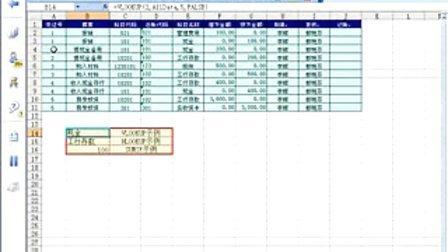 Microsoft.Office.Excel.2003实用技巧教程视频