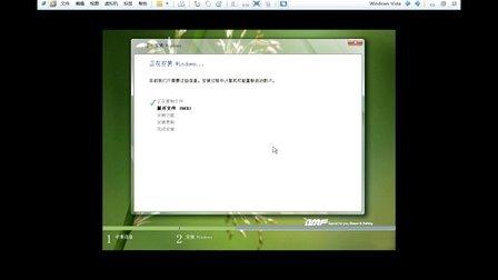 教你如何用虚拟机来安装Windows Vista操作系统