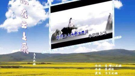 葫芦丝-心在云上飞(乌兰托娅)