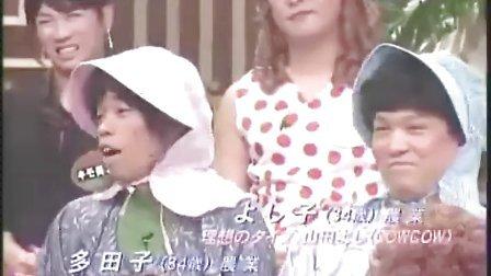 『めちゃイケ』'08.11.8 (2-5)