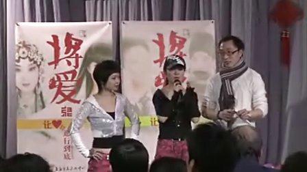 2011年1月23日上海京剧院 FOLLOW ME 第七期结业仪式 25