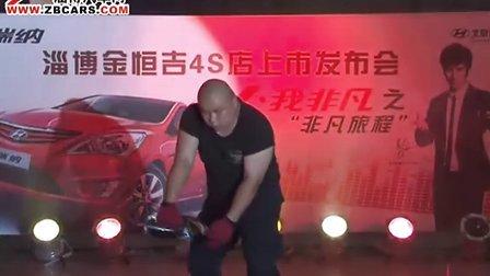 瑞纳淄博金恒吉现代上市《www.zbcars.com》买车就上淄博汽车网
