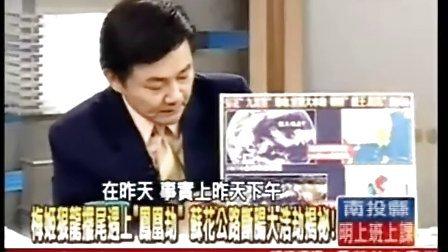 台湾东森电视 关键时刻 -  中国旅行团台湾遇难(A1) 苏花公路断肠大浩劫20101022