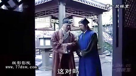 龙行天下之糊涂县令妙钦差07