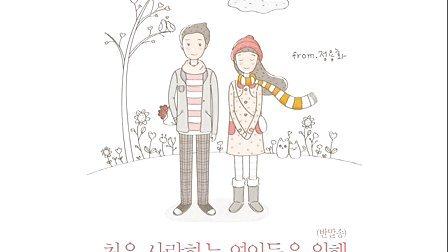 郑容和(CNBLUE) - 为了第一次恋爱的人们(平语歌)
