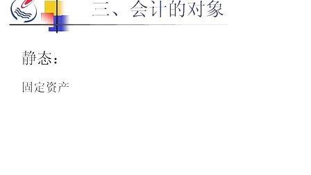 银川能源学院-会计学概论-教程567网
