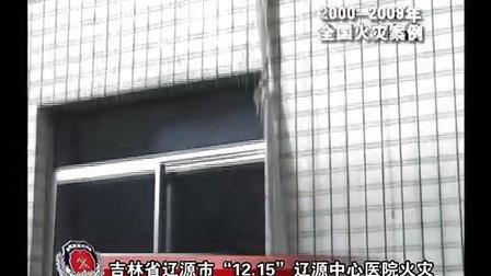 吉林省辽源市中心医院火灾