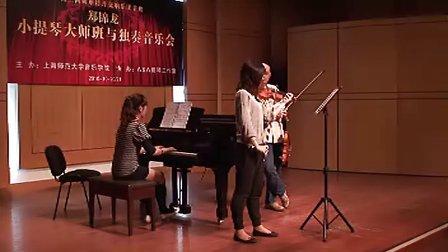 郑锦龙上海大师班——德彪西奏鸣曲Part2