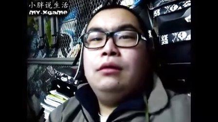 小胖说生活20101218