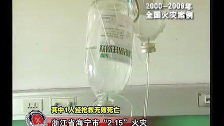 浙江海宁215火灾