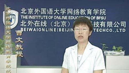 北外网院十周年活动庆典领导贺词--曹文教授
