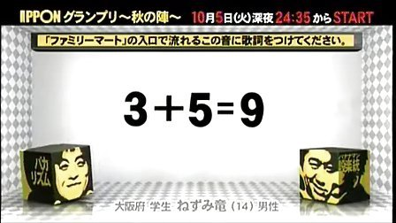 『IPPANグランプリ』'10.9.27 (1-2) バカリズム&バナナマン・設楽
